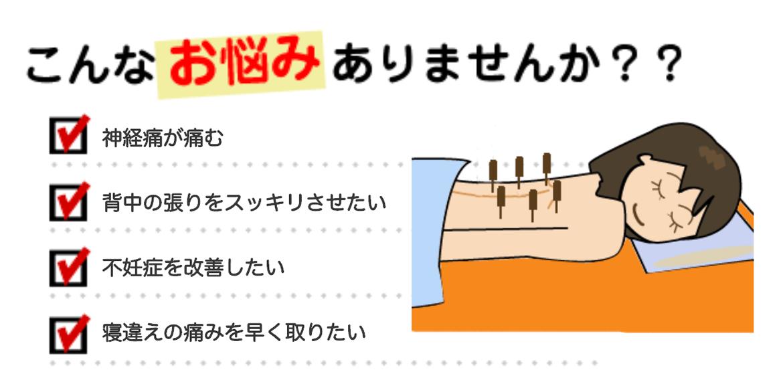 治療 効果 針 鍼灸治療とは?鍼灸・針治療の良さや特徴を解説します